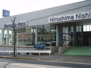 メルセデス・ベンツ広島西 サーティファイドカーセンター