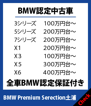 BMW Premiun Serection 土浦